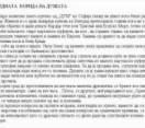 POSLEDNATA KORIDA NA DUSHATA (Promocija na makedonskata kultura)